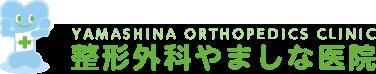 高崎市の整形外科やましな医院(YAMASHINA ORTHOPEDICS CLINIC)